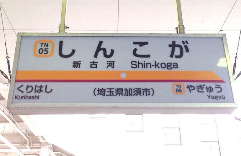 与野駅は浦和区、ふじみ野駅は富士見市、新古河駅は埼玉県にある