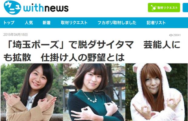 withニュースに掲載 埼玉ポーズ再びYahoo!ニュースへ