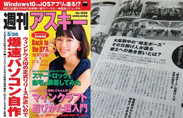 週刊アスキーに当サイト発の埼玉ポーズ、そうだ埼玉が紹介されました!