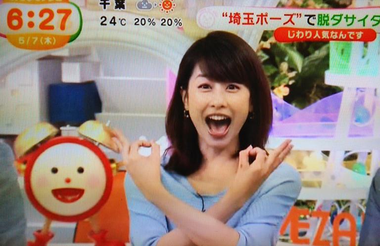 フジテレビ「めざましテレビ」で当サイト発の埼玉ポーズが紹介されました!