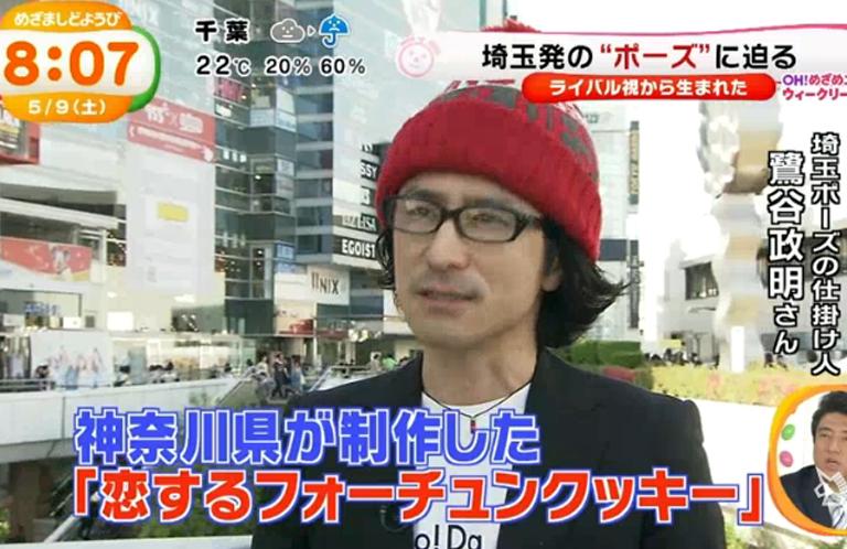 フジテレビ「めざまし どようび」で当サイト発の埼玉ポーズが紹介されました!「めざましアクア」でも!