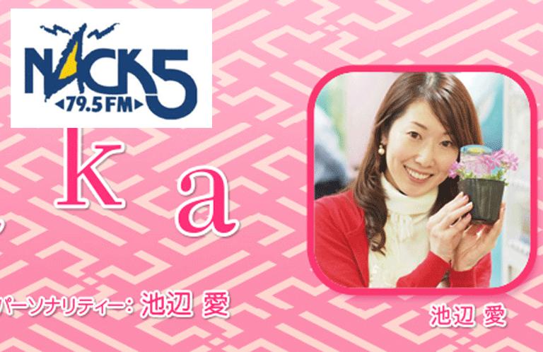 NACK5「monaka」に当サイト発埼玉ポーズを取材して頂きました!