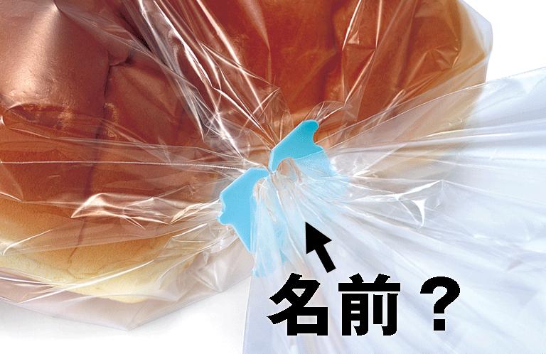 埼玉県民ならパンを留めるこれの名前分かるよね?