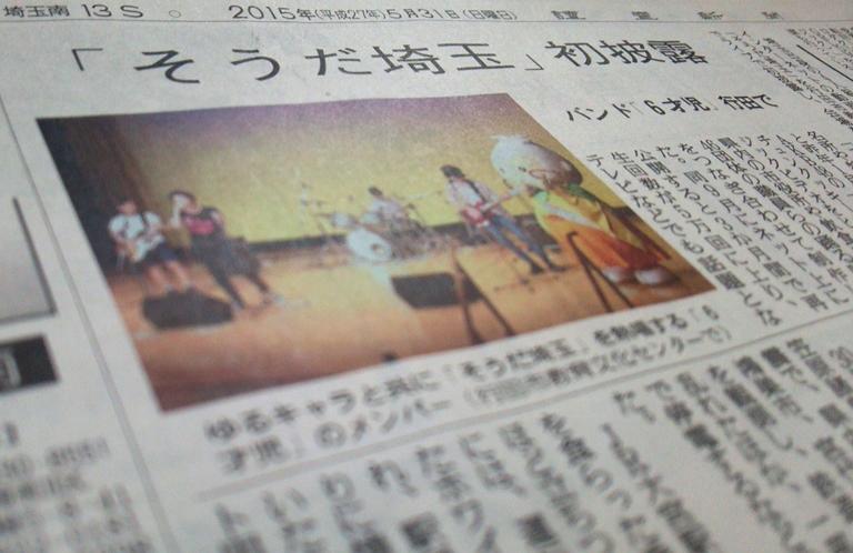 そうだ埼玉初披露!読売新聞に掲載されました!