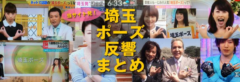 saitamapose_20150513_kiji
