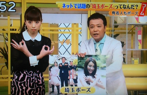 日本テレビ「シューイチ」で当サイト発の埼玉ポーズが紹介されました!