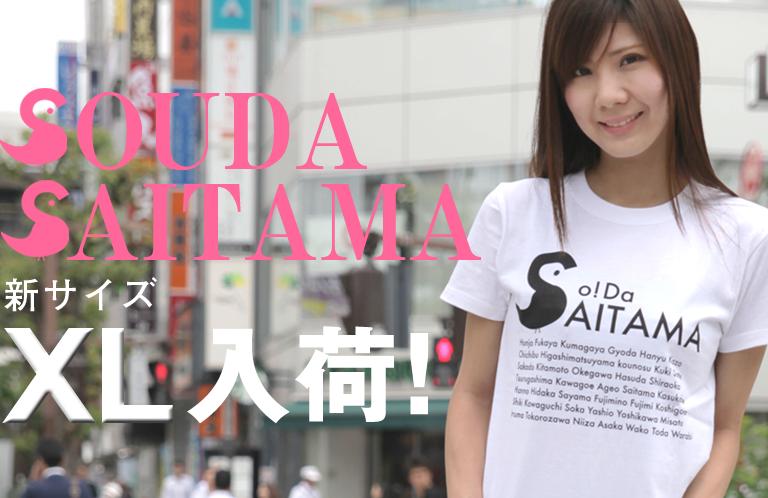 そうだ埼玉TシャツにXLが登場!欠品サイズも再入荷!