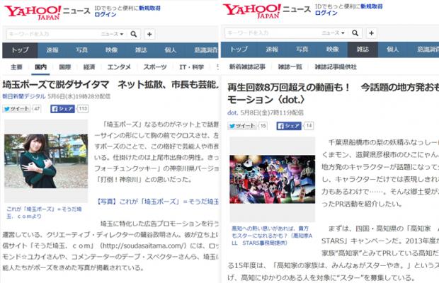朝日新聞デジタル、dot.に掲載 そうだ埼玉5度目のYahoo!ニュースへ