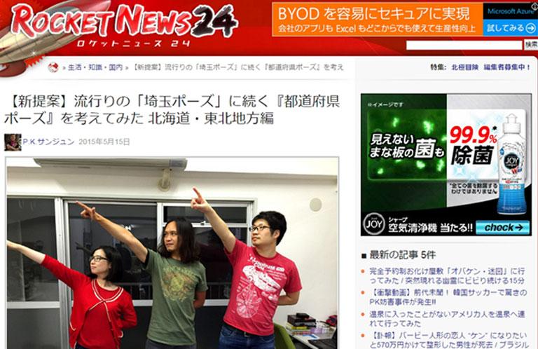 当サイト発の埼玉ポーズに対抗しロケットニュース24が全都道府県のポーズを考えちゃった!