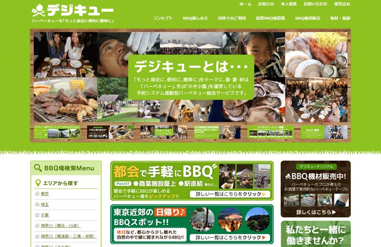 bbq_tokorozawa_03