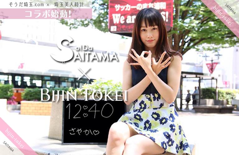 そうだ埼玉.comと美人時計のコラボが開始