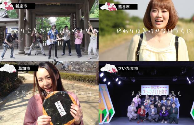 そうだ埼玉第二弾映像4月19日に公開&先行配信決定