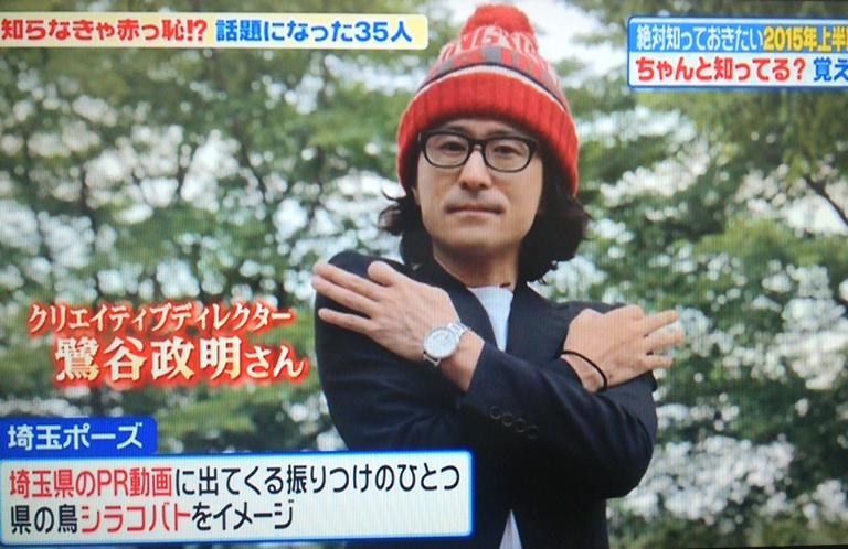 日本テレビ「ヒルナンデス!」で当サイト発の埼玉ポーズが2015上半期の顔で紹介されました!