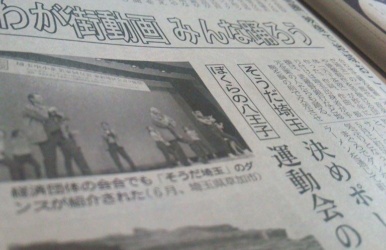 本日(6月27日)の日経新聞に「そうだ埼玉」が掲載!