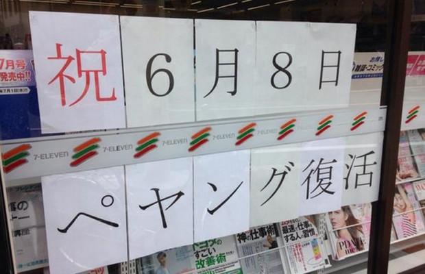 【おかえりペヤング】埼玉ではもう買える!ペヤング遂に復活!