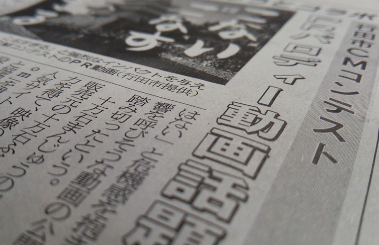十万石まんじゅうパロディCMが話題に 埼玉新聞掲載