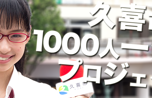 久喜市1000人一発撮りプロジェクト~ワンカットワンクッキー~
