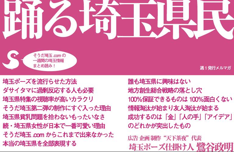 アーティストとクリエイターの違い【踊る埼玉県民 Vol.18】