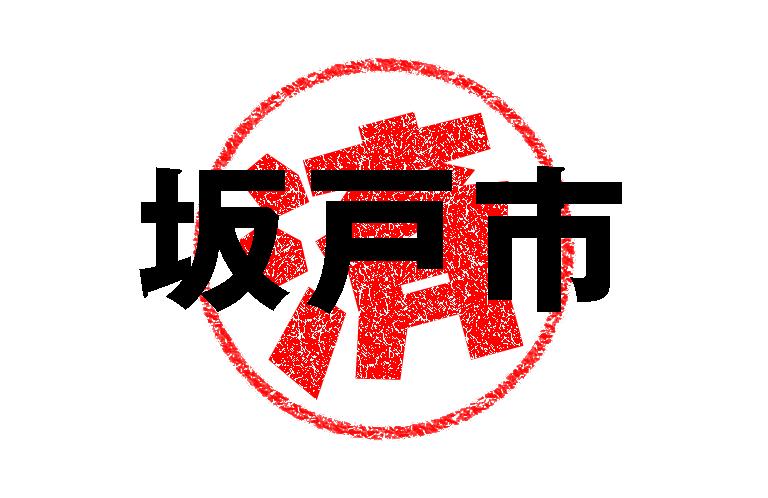 坂戸市から映像投稿あり!【埼玉県全40市からの投稿映像で繋ぐ新企画!】