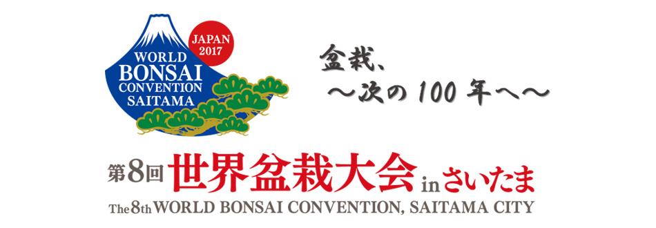 第八回世界盆栽大会