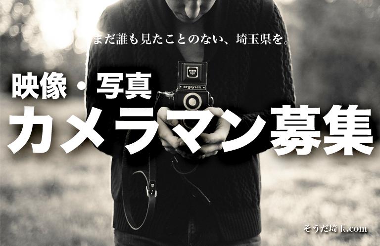 映像・写真カメラマン募集