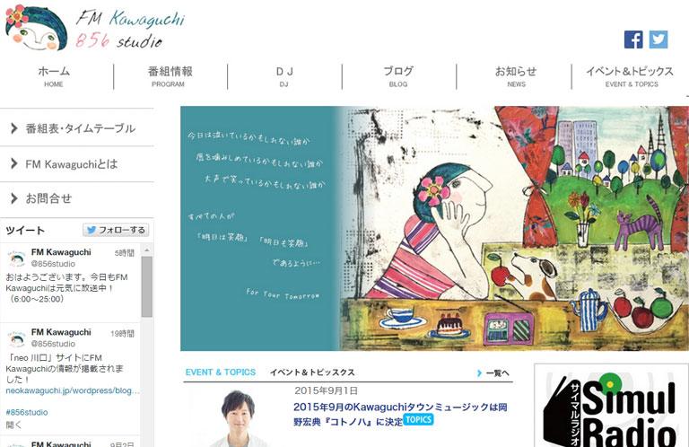 【FM川口】埼玉県に5局目となるコミュニティFMが開局