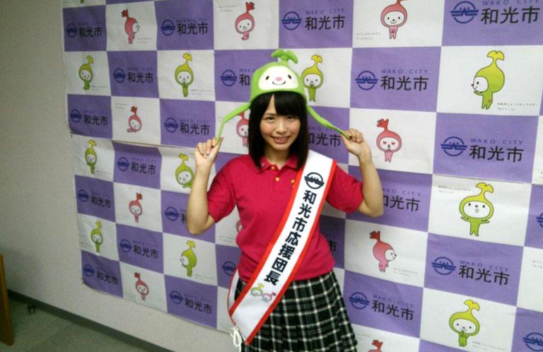SKE48松村香織が埼玉県和光市の応援団長に就任