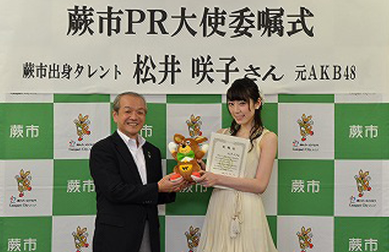 元AKB48の松井咲子が埼玉県蕨市のPR大使に任命