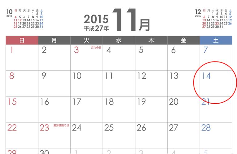 【悲報】今年の埼玉県民の日は土曜日だった