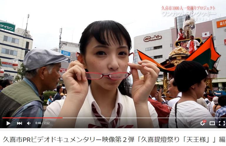 11/28への道~久喜市ワンカットワンクッキー!ドキュメンタリー映像公開~