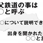 グンマーとは言わせない!埼玉県あるある10選!【北部】