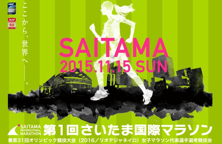 11月15日(日)さいたま新都心でさいたま国際マラソン開催