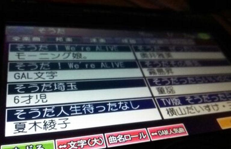karaoke_soudasaitama_04