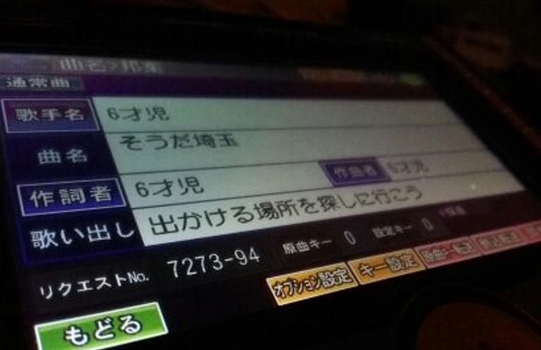 karaoke_soudasaitama_05