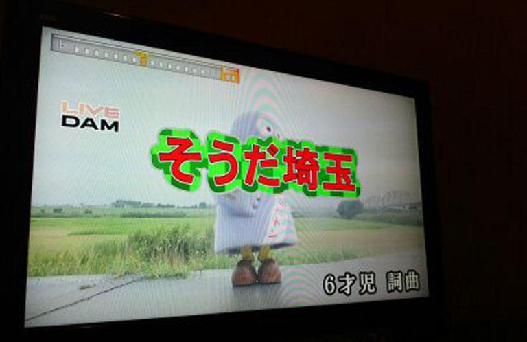 埼玉ポーズが生まれた歌「そうだ埼玉」が全国DAMに配信
