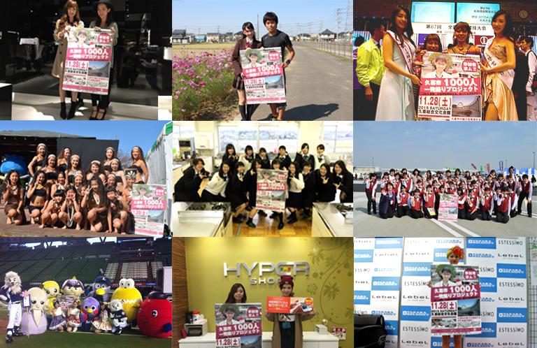 久喜市1000人一発撮りプロジェクトを1000人でPR!【いよいよ11月28日(土)本番!】