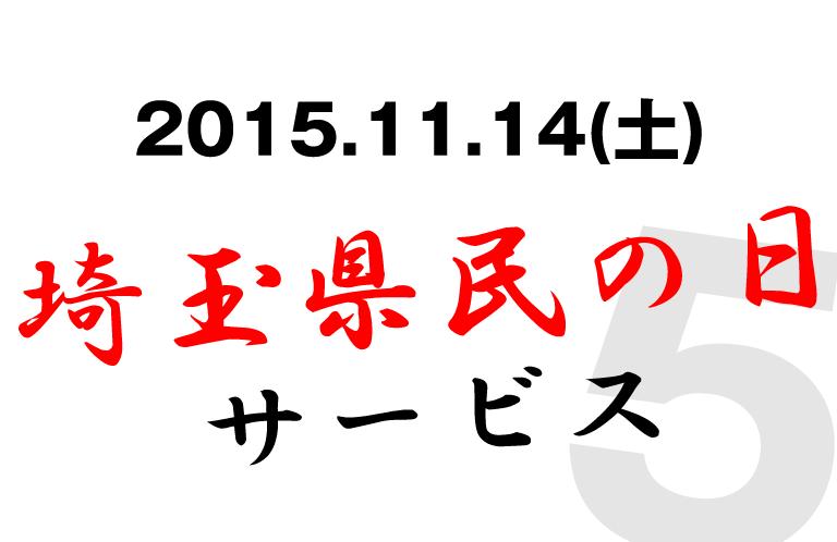【2015.11.14】知っておきたい埼玉県民の日サービス5選