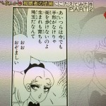 伝説の埼玉disり漫画「翔んで埼玉」が復刊される!「生まれも育ちも埼玉だなんて、おお、おぞましい」