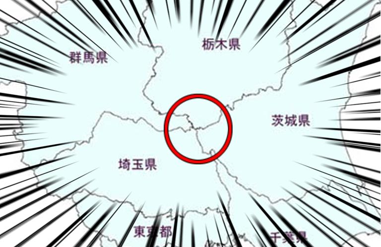 ついにあの3県境が確定!?埼玉県と北関東が一同に接するあの場所が話題に!