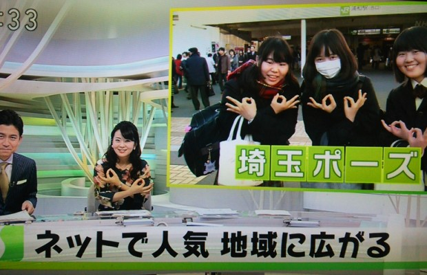 NHK「首都圏ネットワーク」で当サイト発の「埼玉ポーズ」が紹介されました!