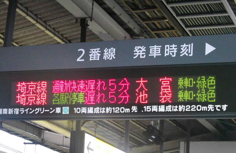 埼京線30日連続遅延は更に記録更新されていた