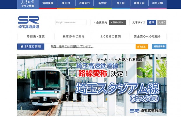 埼玉高速鉄道の愛称が埼玉スタジアム線(埼スタ線)に決定