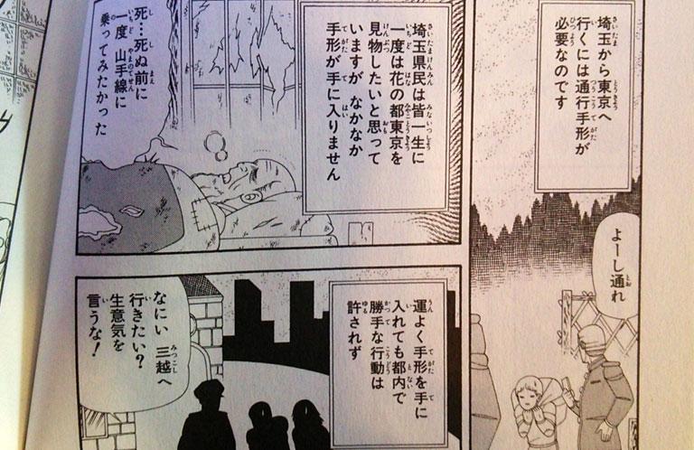 tonde_saitama_04