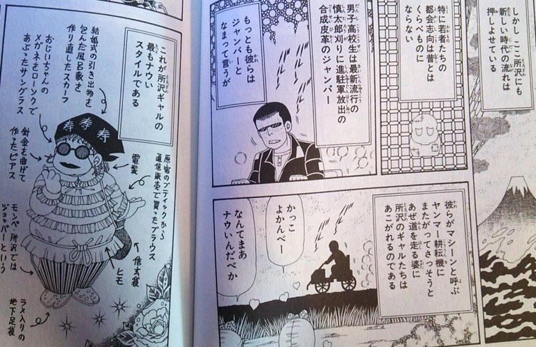 tonde_saitama_05