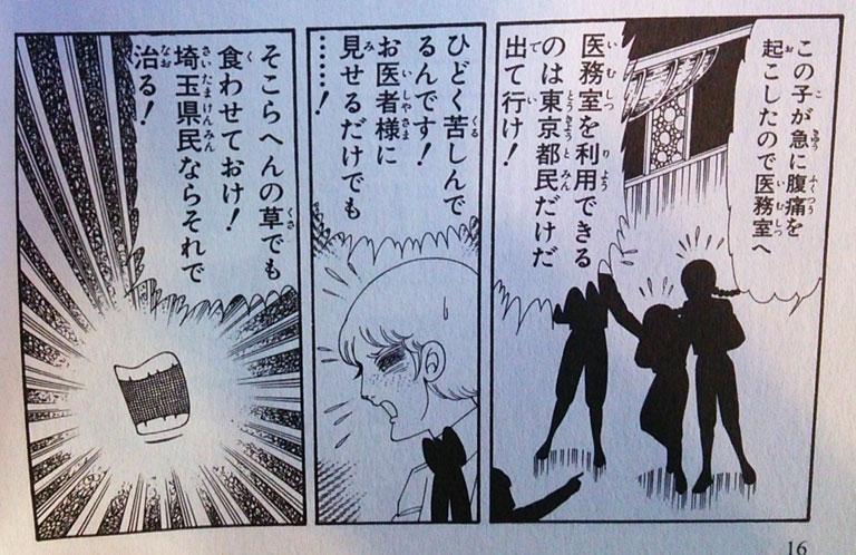 tonde_saitama_07