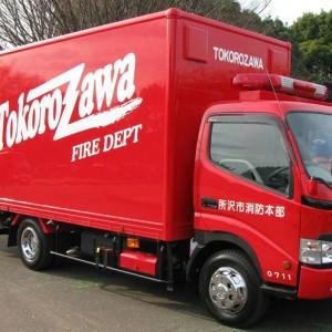 水で塗りつぶせ!?所沢市消防車のロゴがYAZAWAに見える