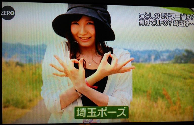 日本テレビ「NEWS ZERO」で当サイト発の「埼玉ポーズ」が紹介されYahoo!検索ランキング5位に浮上!