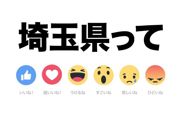 【Facebook新機能を試してみよう!】埼玉県って、いい?超いい?うける?すごい?悲しい?ひどい?