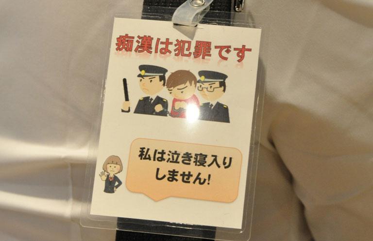 chikan_yokusi_03