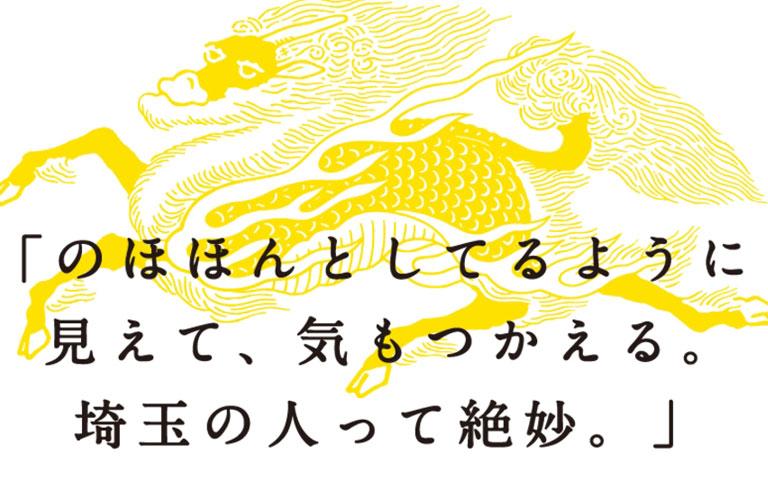 キリンビールが「一番搾り埼玉づくり」を今夏発売